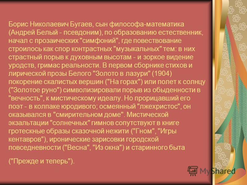 Борис Николаевич Бугаев, сын философа-математика (Андрей Белый - псевдоним), по образованию естественник, начал с прозаических