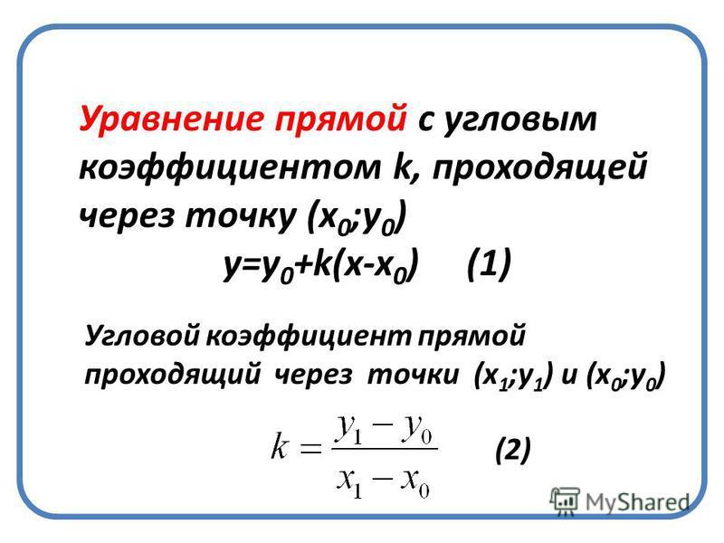 Уравнение прямой с угловым коэффициентом k, проходящей через точку (х 0 ;у 0 ) у=у 0 +k(x-x 0 ) Уравнение прямой с угловым коэффициентом k, проходящей через точку (х 0 ;у 0 ) у=у 0 +k(x-x 0 ) (1) Угловой коэффициент прямой проходящий через точки (х 1