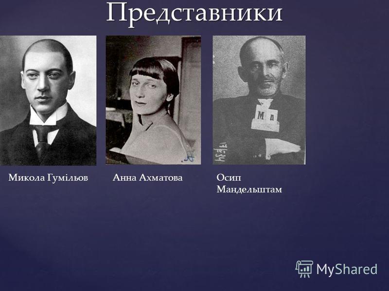 Представники Микола ГумільовАнна АхматоваОсип Мандельштам