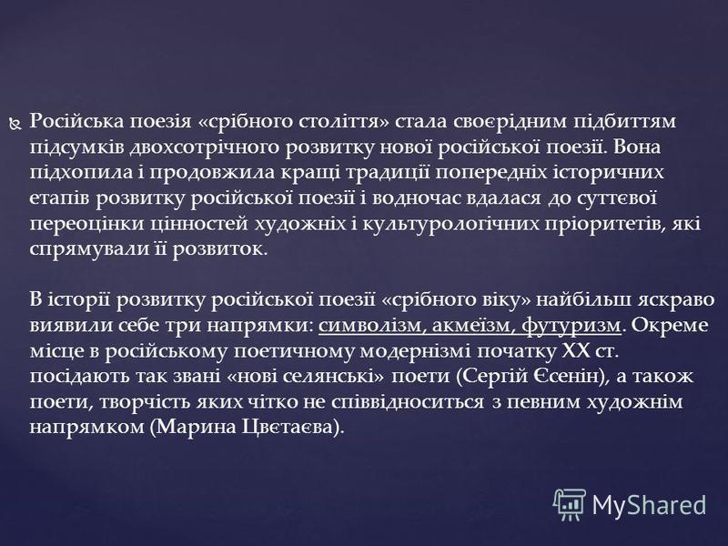 Російська поезія «срібного століття» стала своєрідним підбиттям підсумків двохсотрічного розвитку нової російської поезії. Вона підхопила і продовжила кращі традиції попередніх історичних етапів розвитку російської поезії і водночас вдалася до суттєв