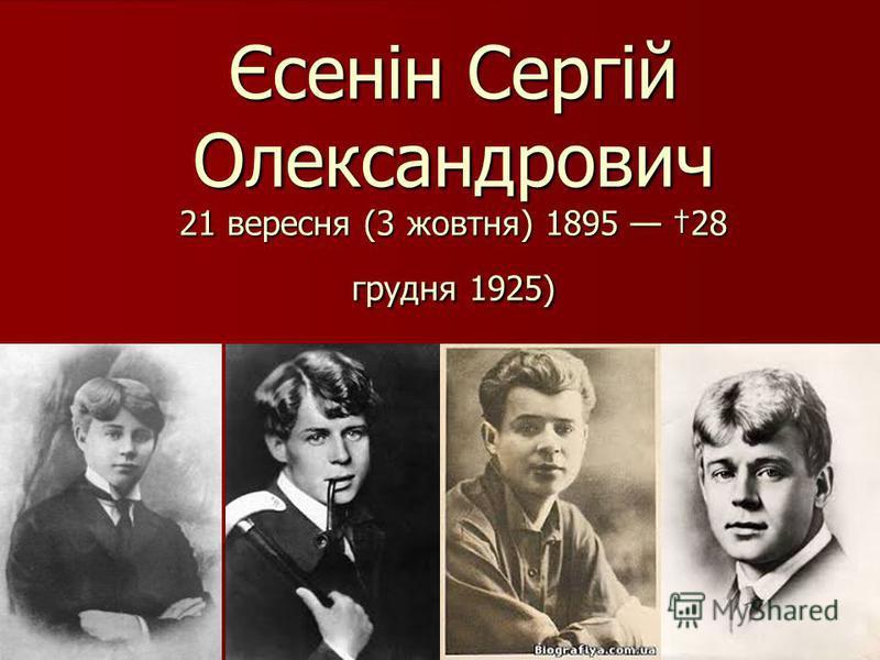Єсенін Сергій Олександрович 21 вересня (3 жовтня) 1895 28 грудня 1925)