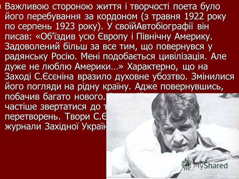 Важливою стороною життя і творчості поета було його перебування за кордоном (з травня 1922 року по серпень 1923 року). У своїйАвтобіографії він писав: «Об'їздив усю Європу і Північну Америку. Задоволений більш за все тим, що повернувся у радянську Ро