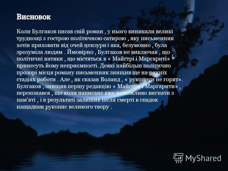Коли Булгаков писав свій роман, у нього виникали великі труднощі з гострою політичною сатирою, яку письменник хотів приховати від очей цензури і яка, безумовно, була зрозуміла людям. Ймовірно, Булгаков не виключав, що політичні натяки, що містяться в