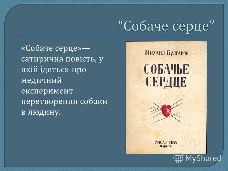 « Собаче серце » сатирична повість, у якій ідеться про медичний експеримент перетворення собаки в людину.
