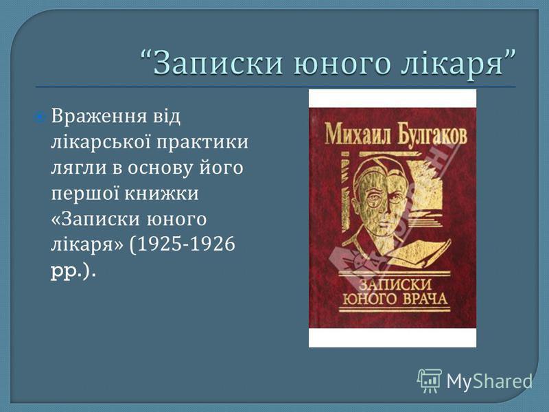 Враження від лікарської практики лягли в основу його першої книжки « Записки юного лікаря » (1925-1926 pp.).