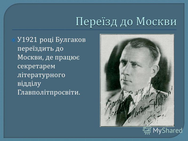 У 1921 році Булгаков переїздить до Москви, де працює секретарем літературного відділу Главполітпросвіти.