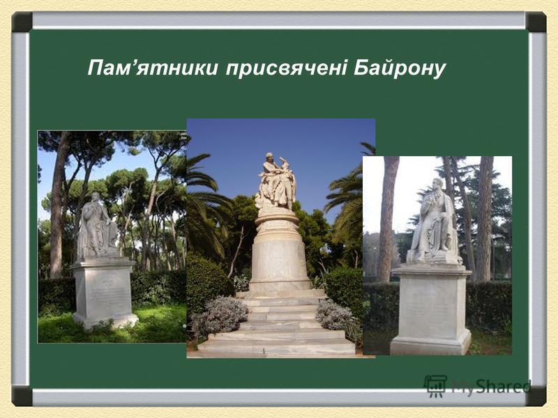 Памятники присвячені Байрону