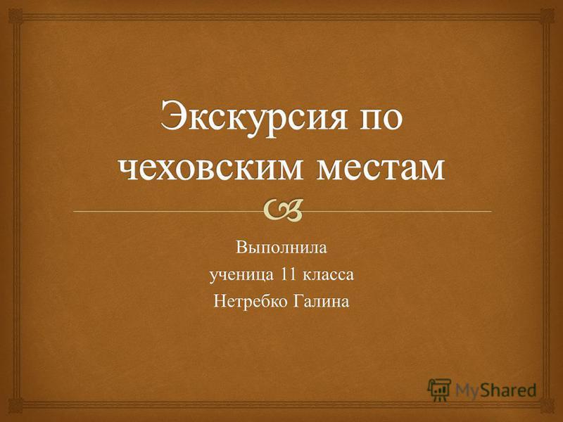 Выполнила ученица 11 класса Нетребко Галина
