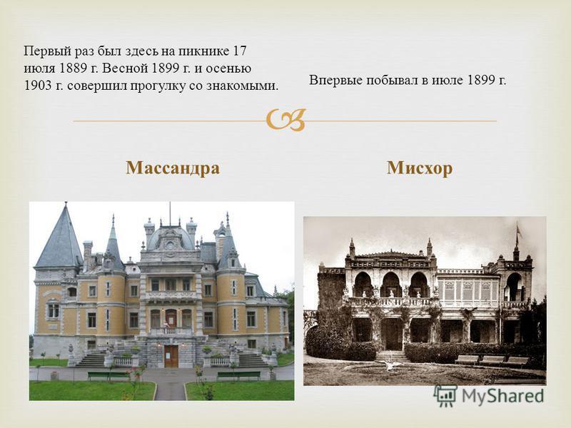 Массандра Мисхор Первый раз был здесь на пикнике 17 июля 1889 г. Весной 1899 г. и осенью 1903 г. совершил прогулку со знакомыми. Впервые побывал в июле 1899 г.
