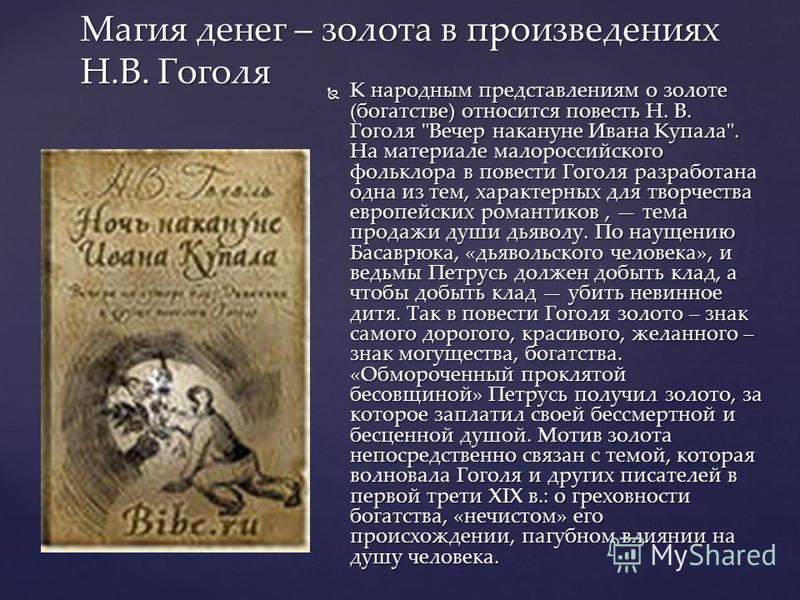 Магия денег – золота в произведениях Н.В. Гоголя К народным представлениям о золоте (богатстве) относится повесть Н. В. Гоголя