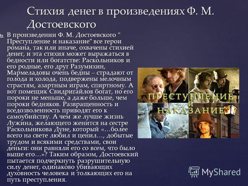 Стихия денег в произведениях Ф. М. Достоевского В произведении Ф. М. Достоевского