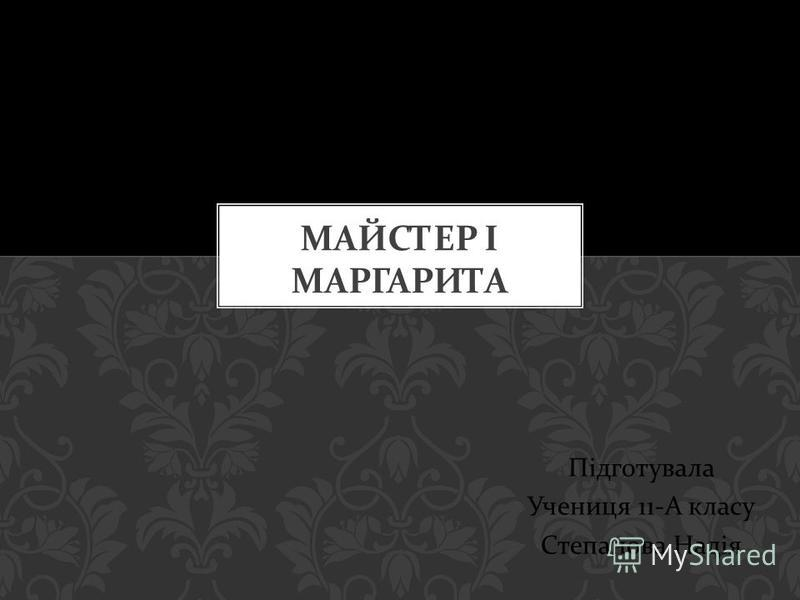 Підготувала Учениця 11- А класу Степанова Надія