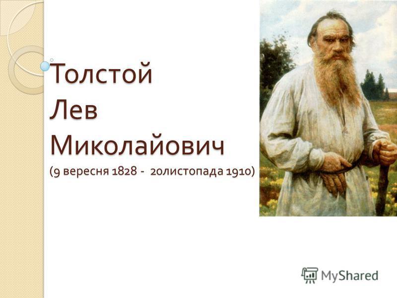 Толстой Лев Миколайович (9 вересня 1828 - 20 листопада 1910)