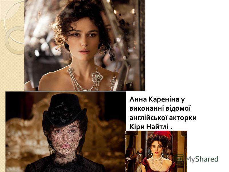 Анна Кареніна у виконанні відомої англійської акторки Кіри Найтлі.