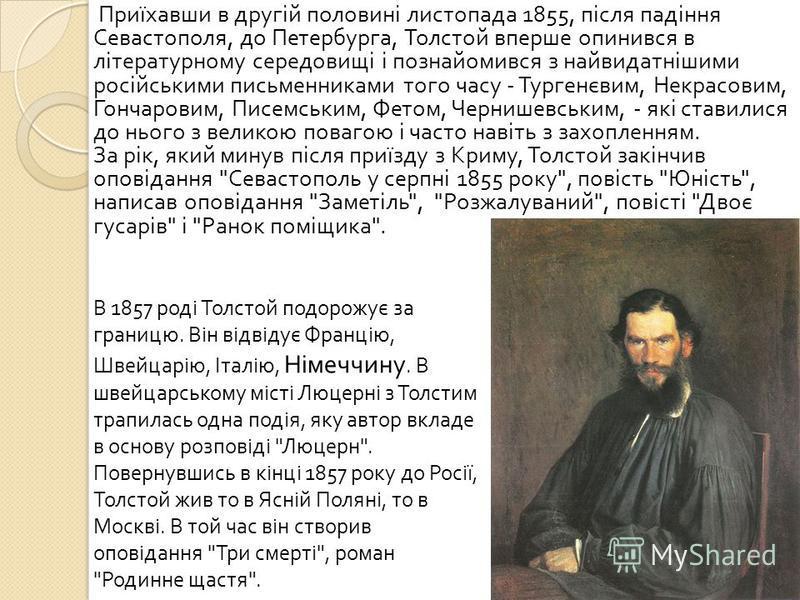 Приїхавши в другій половині листопада 1855, після падіння Севастополя, до Петербурга, Толстой вперше опинився в літературному середовищі і познайомився з найвидатнішими російськими письменниками того часу - Тургенєвим, Некрасовим, Гончаровим, Писемсь