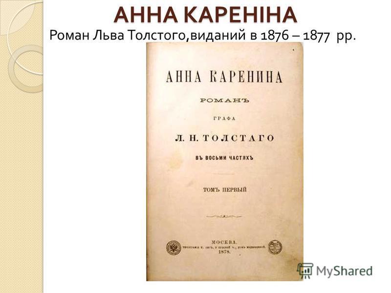 АННА КАРЕНІНА Роман Льва Толстого, виданий в 1876 – 1877 рр.