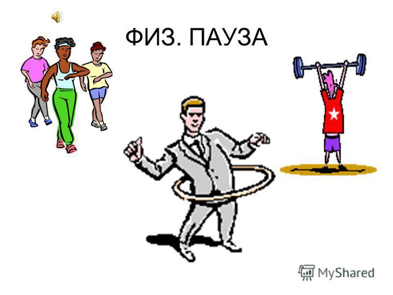 ФИЗ. ПАУЗА