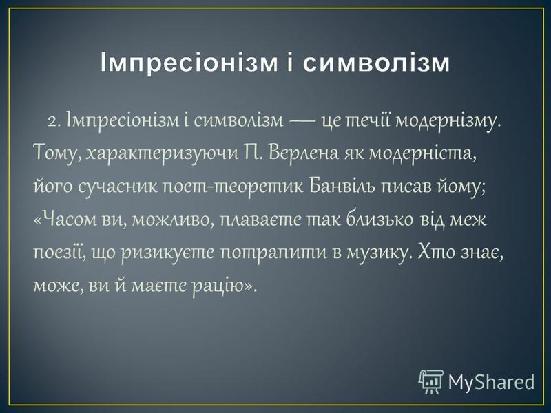 1. Модернізм. Поет став новатором у поетичному мистецтві. Його поезія відноситься до такого літературного напряму як модернізм. Загальні риси європейського модернізму. особлива увага до внутрішнього світу особистості; орієнтація на вічні закони філос