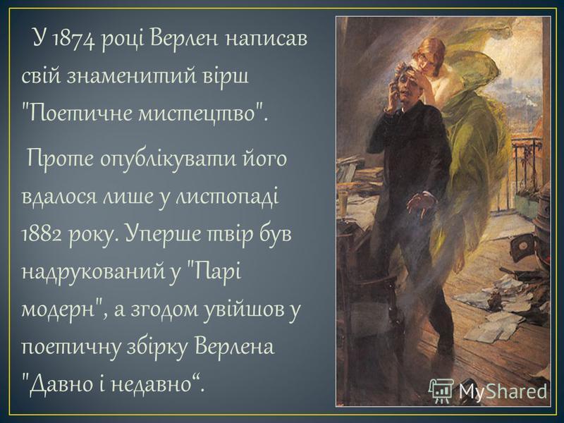 4. Ще одна особливість творчості Верлена сугестивна лірика (лат. натяк, навіювання ). Слово у поета діє не стільки своїм прямим значенням, скільки смисловим ореолом, який «навіває» інші настрої. Сугестія наближає Верлена до символістів, бо як такого