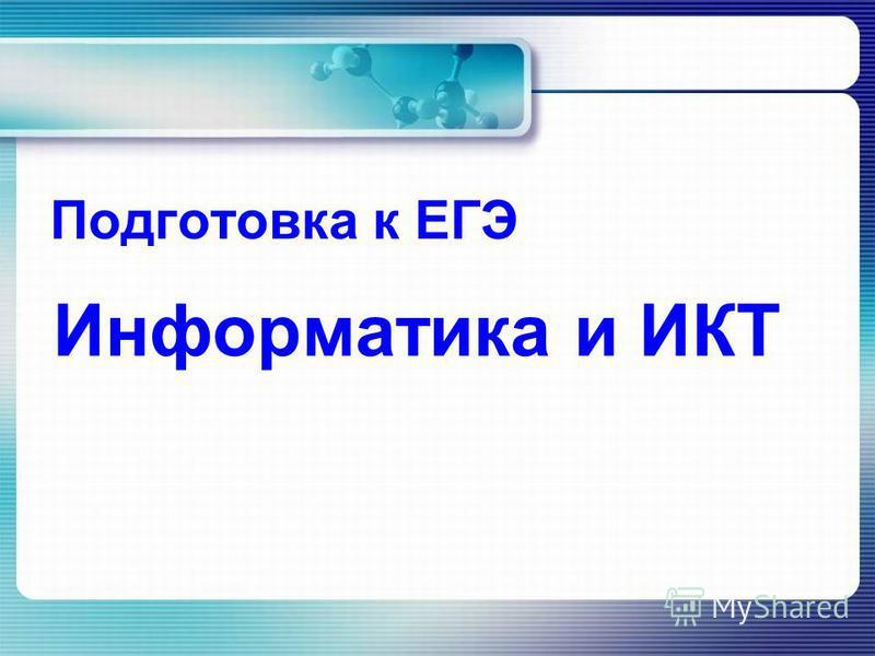 Подготовка к ЕГЭ Информатика и ИКТ