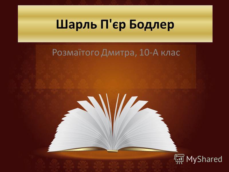 Шарль П'єр Бодлер Розмаїтого Дмитра, 10-А клас