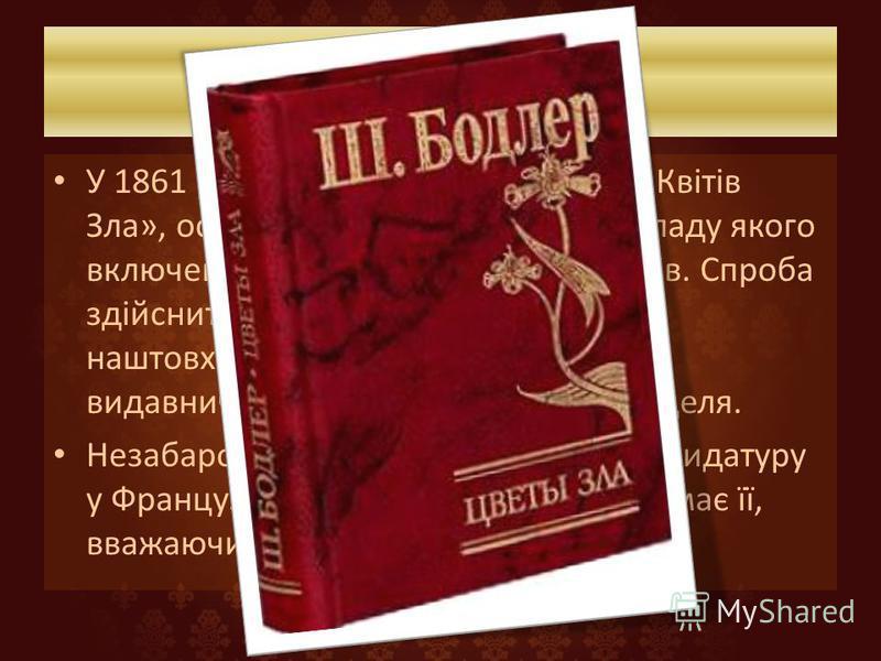 Біографія У 1861 році вийшло друге видання «Квітів Зла», останнє при житті поета, до складу якого включено тридцять п'ять нових віршів. Спроба здійснити третє видання «Квітів зла» наштовхується на відмову головних видавничих будинків Леві, Гарн'є і Е