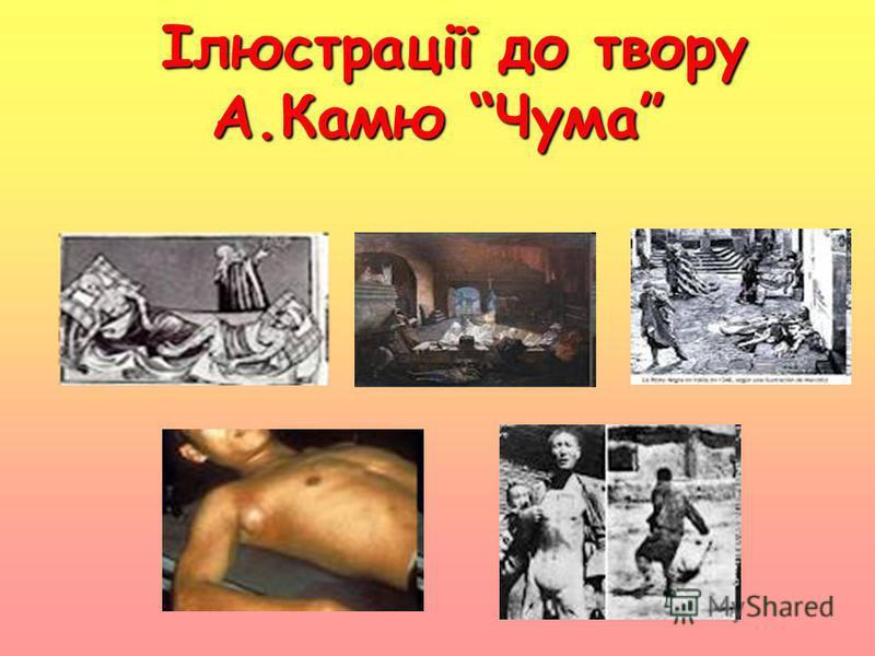 Ілюстрації до твору А.Камю Чума