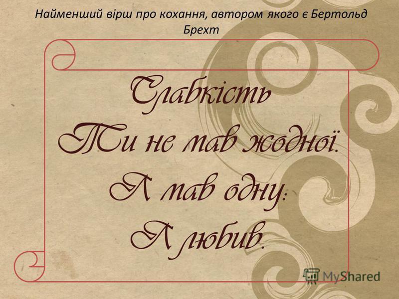Найменший вірш про кохання, автором якого є Бертольд Брехт