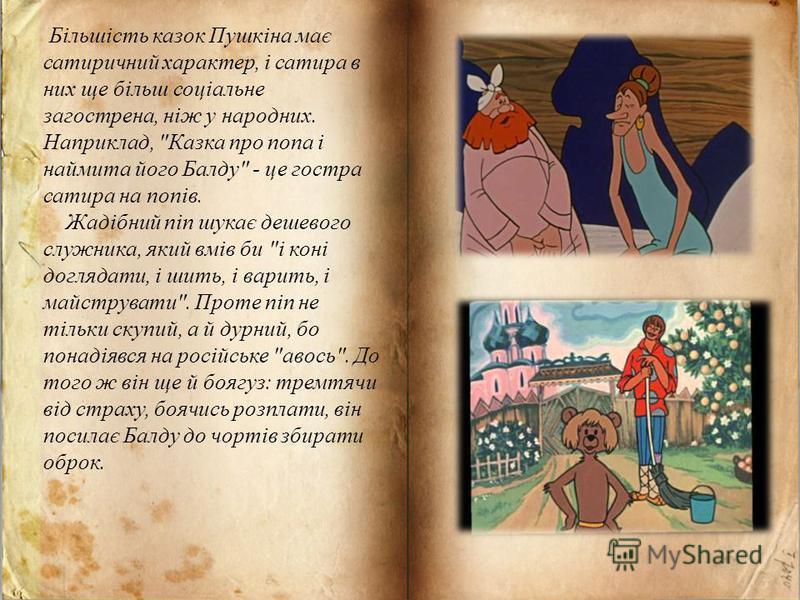 Більшість казок Пушкіна має сатиричний характер, і сатира в них ще більш соціальне загострена, ніж у народних. Наприклад,