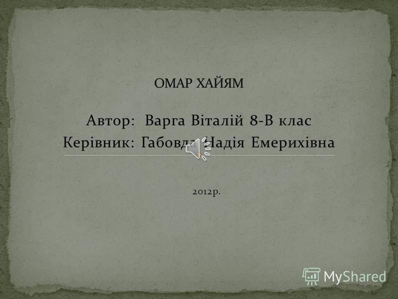 Автор: Варга Віталій 8-В клас Керівник: Габовда Надія Емерихівна 2012р.