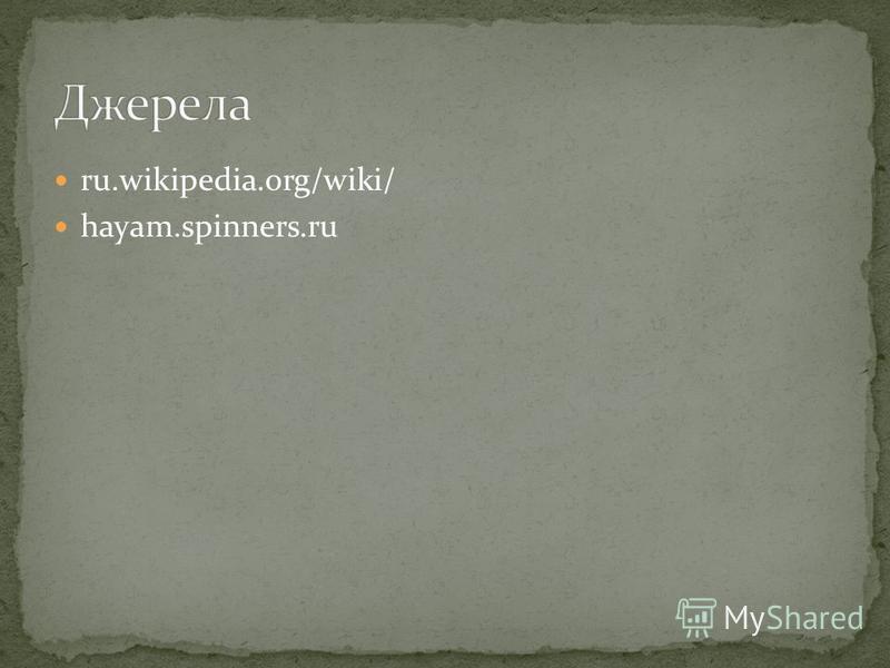 ru.wikipedia.org/wiki/ hayam.spinners.ru