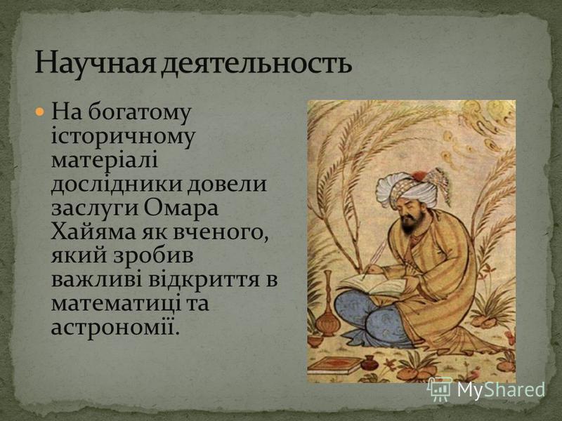 На богатому історичному матеріалі дослідники довели заслуги Омара Хайяма як вченого, який зробив важливі відкриття в математиці та астрономії.