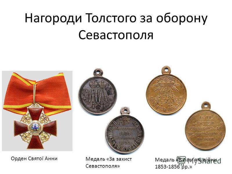 Орден Святої Анни Медаль «За захист Севастополя» Медаль «В пам'ять війни 1853-1856 рр.» Нагороди Толстого за оборону Севастополя