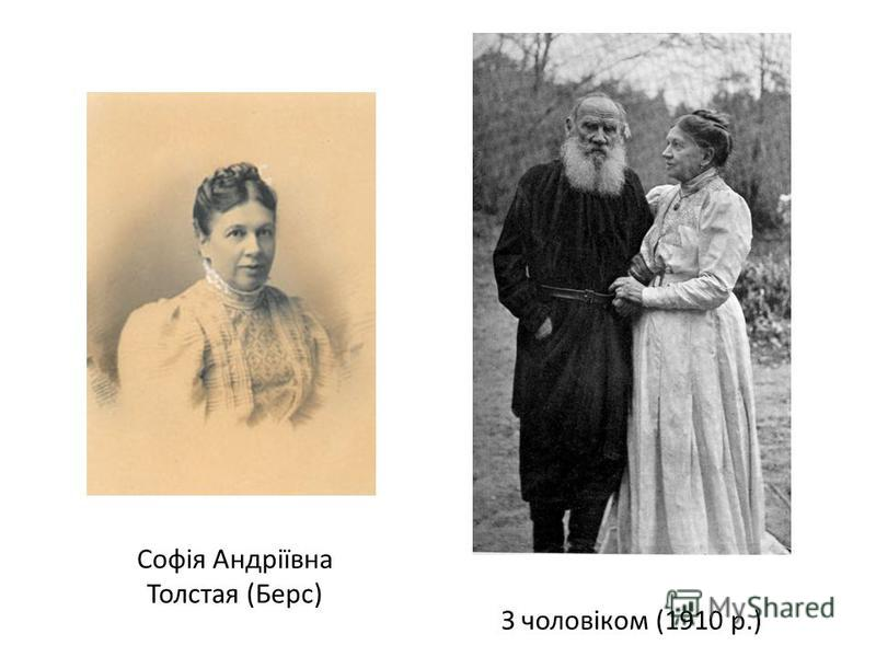 Софія Андріївна Толстая (Берс) З чоловіком (1910 р.)