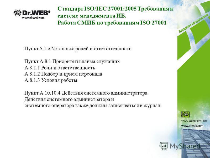 Пункт 5.1. с Установка ролей и ответственности Пункт A.8.1 Приоритеты найма служащих А.8.1.1 Роли и ответственность А.8.1.2 Подбор и прием персонала А.8.1.3 Условия работы Пункт A.10.10.4 Действия системного администратора Действия системного админис
