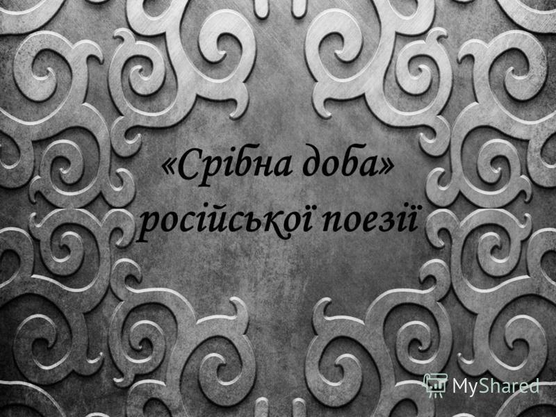 «Срібна доба» російської поезії