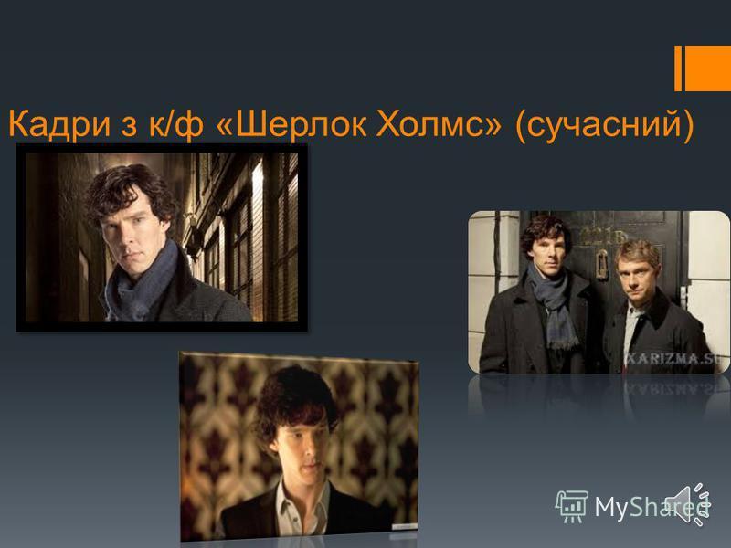 Кадри з к/ф «Шерлок Холмс» (старый)