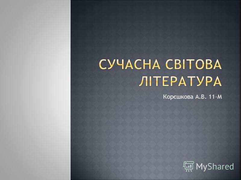 Корєшкова А.В. 11-М