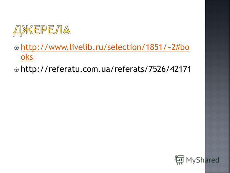 http://www.livelib.ru/selection/1851/~2#bo oks http://www.livelib.ru/selection/1851/~2#bo oks http://referatu.com.ua/referats/7526/42171