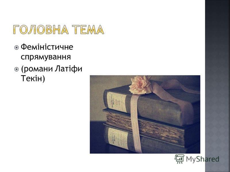 Феміністичне спрямування (романи Латіфи Текін)