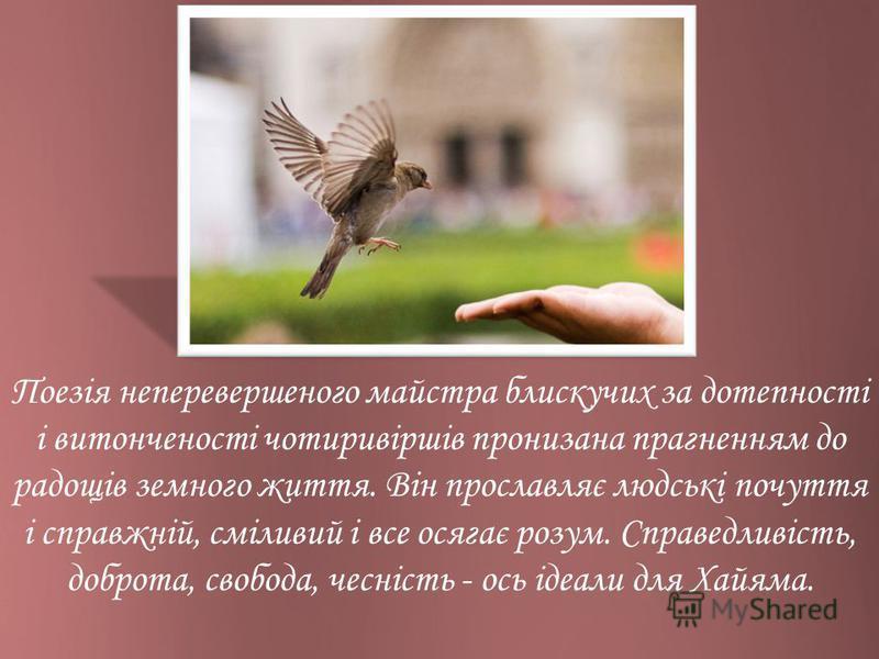Поезія неперевершеного майстра блискучих за дотепності і витонченості чотиривіршів пронизана прагненням до радощів земного життя. Він прославляє людські почуття і справжній, сміливий і все осягає розум. Справедливість, доброта, свобода, чесність - ос