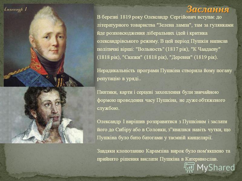 В березні 1819 року Олександр Сергійович вступає до літературного товариства