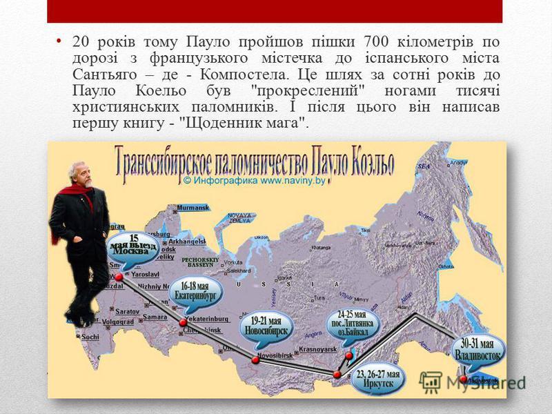 20 років тому Пауло пройшов пішки 700 кілометрів по дорозі з французького містечка до іспанського міста Сантьяго – де - Компостела. Це шлях за сотні років до Пауло Коельо був