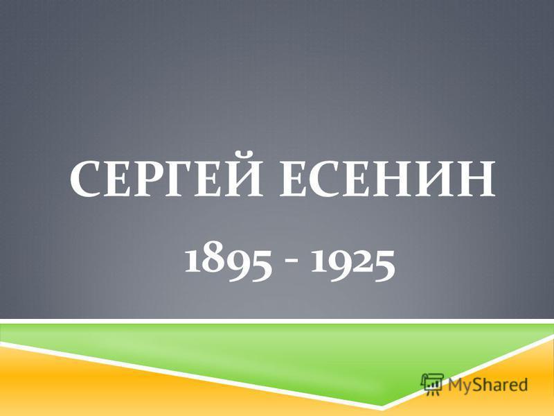 СЕРГЕЙ ЕСЕНИН 1895 - 1925