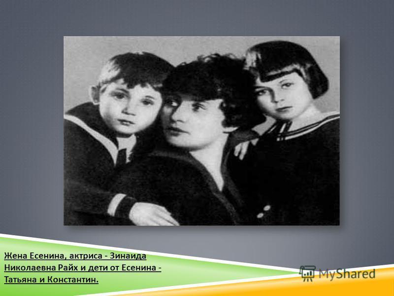 Жена Есенина, актриса - Зинаида Николаевна Райх и дети от Есенина - Татьяна и Константин.