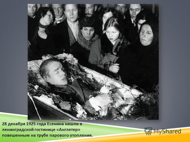 28 декабря 1925 года Есенина нашли в ленинградской гостинице « Англетер » повешенным на трубе парового отопления.