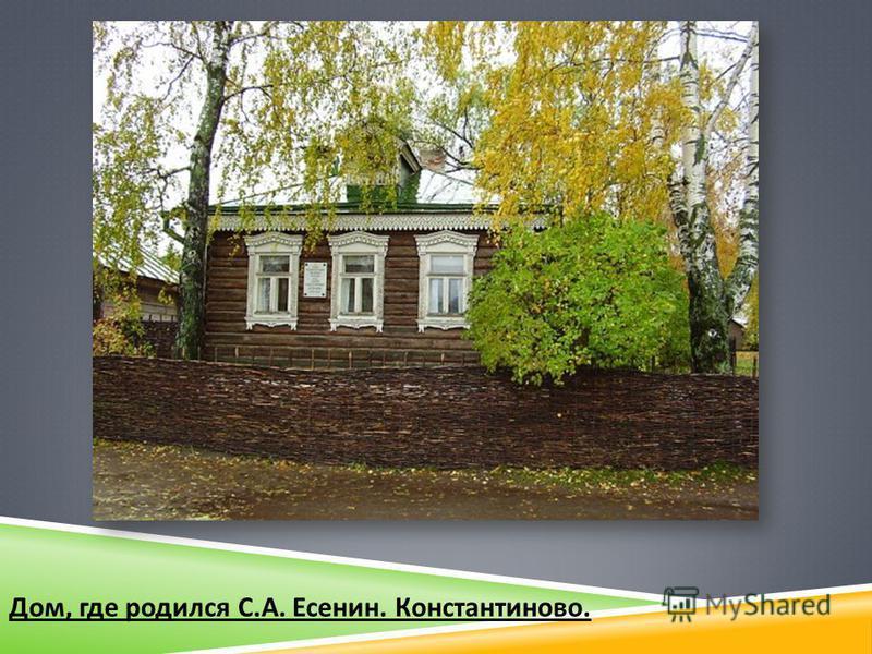 Дом, где родился С. А. Есенин. Константиново.