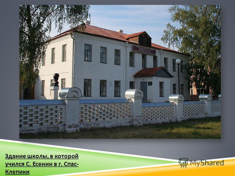 Здание школы, в которой учился С. Есенин в г. Спас - Клепики