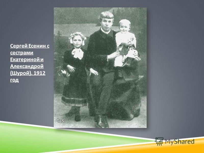 Сергей Есенин с сестрами Екатериной и Александрой ( Шурой ). 1912 год