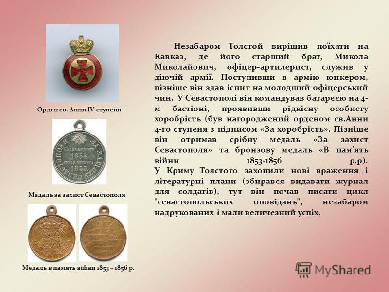 Незабаром Толстой вирішив поїхати на Кавказ, де його старший брат, Микола Миколайович, офіцер-артилерист, служив у діючій армії. Поступивши в армію юнкером, пізніше він здав іспит на молодший офіцерський чин. У Севастополі він командував батареєю на